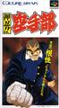 Osu Karate Bu - Culture Brain