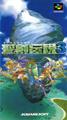 Seiken Densetsu 3 - Squaresoft