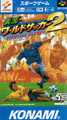 World Soccer 2 Fighting Eleven (Cart only) - Konami