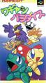 Wagan Paradise - Namcot