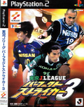 J League Perfect Striker 3 (New) - Konami