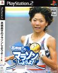 Naoko Takahashi Marathon - Taito