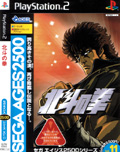 Sega Ages Fist of the North Star - Sega