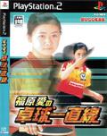 Fukuhara Ai Ping Pong - Success