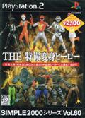The Tokusatsu Henshin Hero - D3