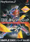 The Kyonshi Panic (New) - D3