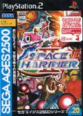 Sega Ages Space Harrier II - Sega
