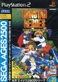 Sega Ages Gunstar Heroes Treasure Box (New) - Sega