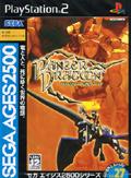 Sega Ages Panzer Dragoon (New) - Sega