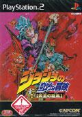 JoJos Bizarre Adventure (New) - Capcom