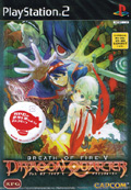 Breath of Fire V Dragon Quarter - Capcom