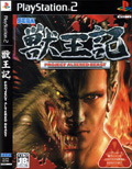 Project Altered Beast with Demo Disk - Sega