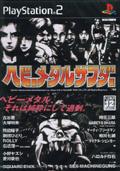 Heavy Metal Thunder (New) - Square Enix