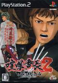 Kenka Bancho 2 Full Throttle (New) - Spike