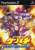 Shijou Saikyou no Deshi Kenichi - Capcom