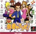 Mahjong Yarouze - Konami