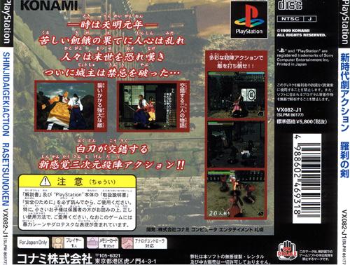 http://www.genkivideogames.com/images/slpm86177back.jpg