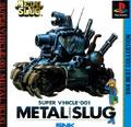 Metal Slug (Best Collection) - SNK