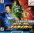 J League 1999 Perfect Striker - Konami