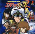 Cosmo Warrior Zero (New) - Taito