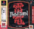 Raiden (Best) - Hamster