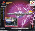 Martial Beat 2 - Konami