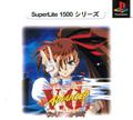 Advanced VG (SuperLite 1500) - Success