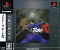 Bushido Blade 2 (New) - Square Enix