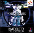 Policenauts Private Collection (New) - Konami
