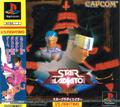 Star Gladiator  - Capcom