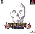 1999 AD (New) - BMG Interactive