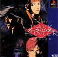 Dark Hunter Part One - Koei