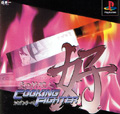 Cooking Fighter Hao - Nippon Ichi