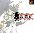 Brave Fencer Musashinden - Squaresoft
