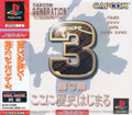 Capcom Generation 3 (New) - Capcom