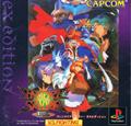Vampire Savior EX Edition  - Capcom