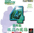 Capcom Generation 4 - Capcom