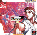 Street Fighter Zero 3 - Capcom