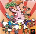 Rescue Shot - Namco