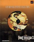Square Millennium Collection Front Mission 3 (New) - Squaresoft