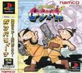 Gunbalina (New) - Namco