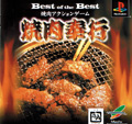 Yakinikku Bugyou (Best Version)  - Media Entertainment