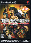 The Honoo no Kakutou Banchou (New) - D3