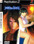 Dead Or Alive 2 (Inc Cover Sleeve) - Tecmo