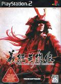 The Story of Hero Yoshitsune (New) - From Software