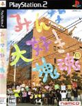 Minna Daisuki Katamari (New) - Namco