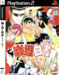 Yu Yu Hakusho Forever - Banpresto