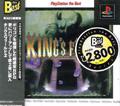 Kings Field II The Best - From Software