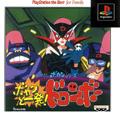 Bokan To Ippatsu Doronbo (The Best) title=