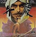 Benkei Gaiden (The Other Benkei Story) - Sunsoft
